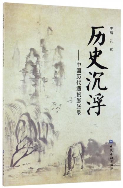 歷史沉浮--中國歷代通貨膨脹錄