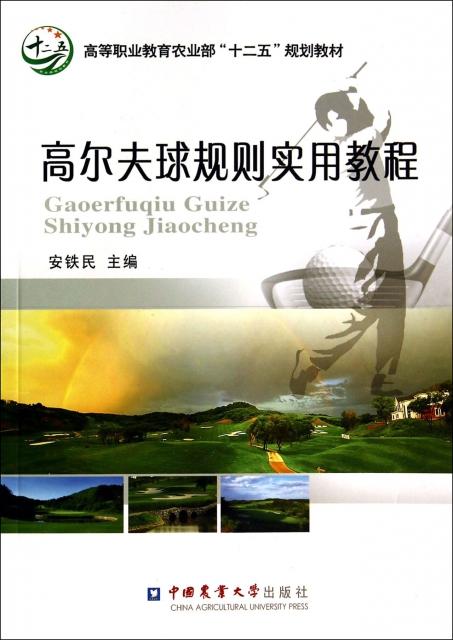 高爾夫球規則實用教程(高等職業教育農業部十二五規劃教材)