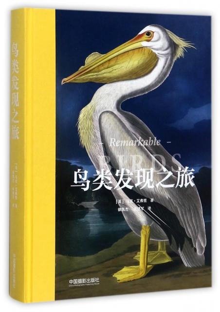 鳥類發現之旅(精)