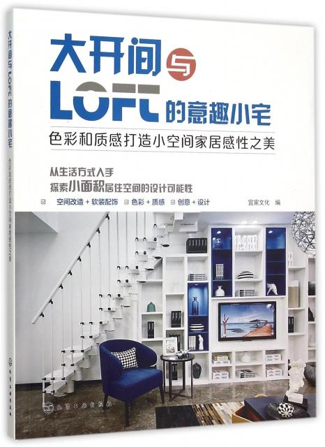 大開間與LOFt的意趣小宅(色彩和質感打造小空間家居感性之美)