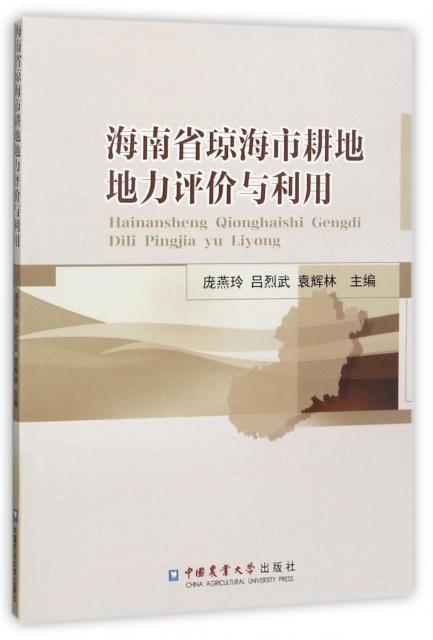 海南省瓊海市耕地地力
