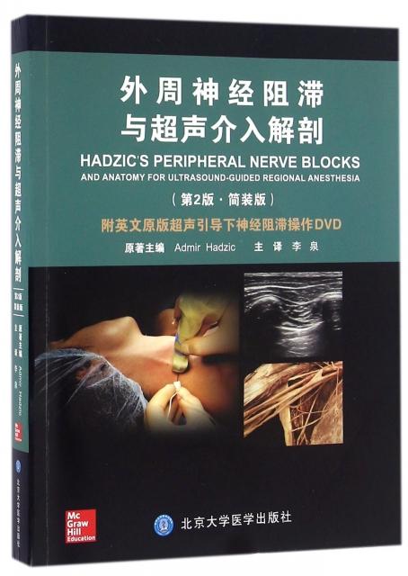 外周神經阻滯與超聲介入解剖(附光盤第2版簡裝版)