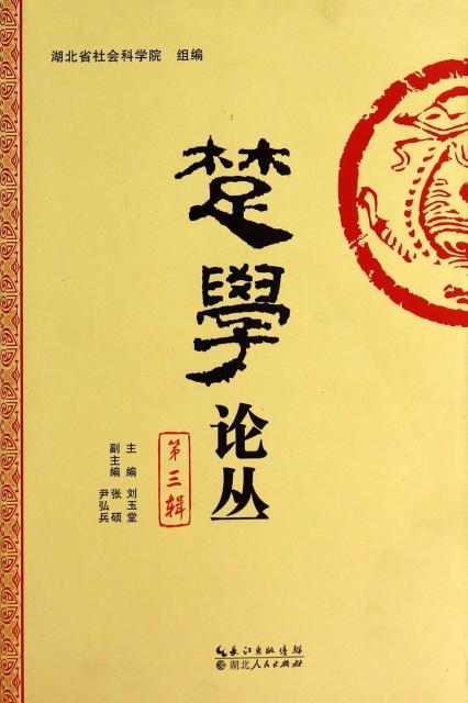 楚學論叢(第3輯)
