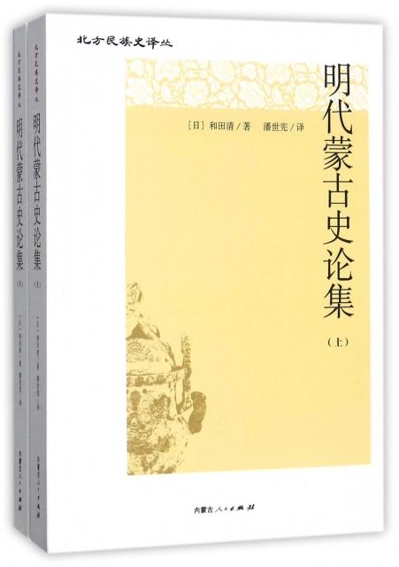 明代蒙古史論集(上下