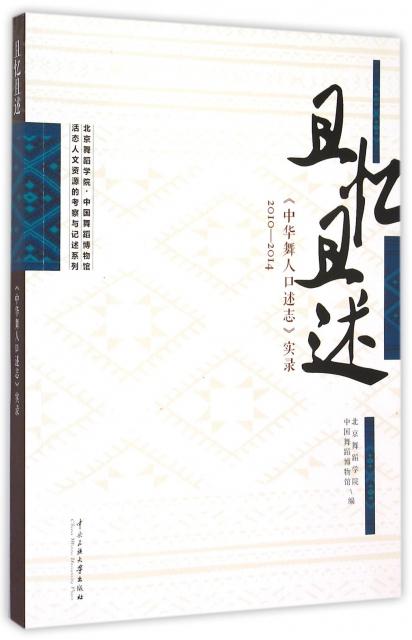 且憶且述(中華舞人口述志實錄2010-2014)/北京舞蹈學院中國舞蹈博物館活態人文資源的考察與記述繫列