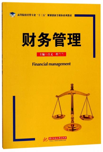 財務管理(高等院校經