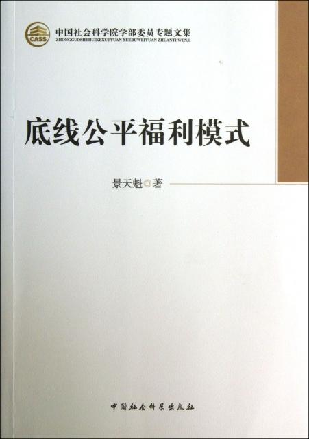 底線公平福利模式/中