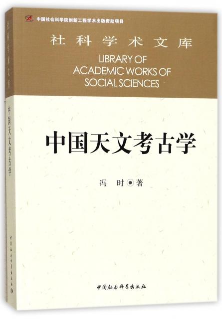 中國天文考古學/社科學術文庫