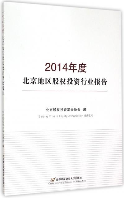 2014年度北京地區