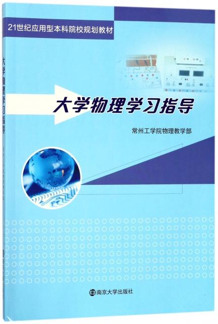 大學物理學習指導(21世紀應用型本科院校規劃教材)
