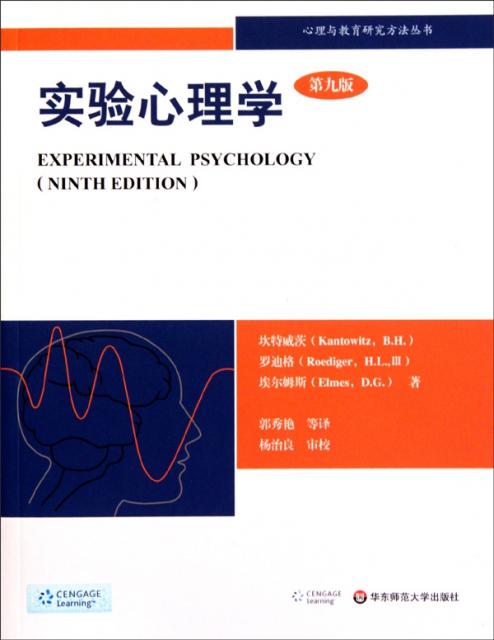 實驗心理學(第9版)/心理與教育研究方法叢書