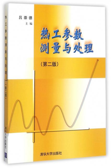 熱工參數測量與處理(第2版)