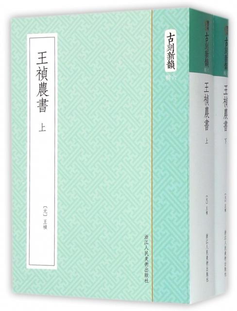 王禎農書(上下)/古刻新韻
