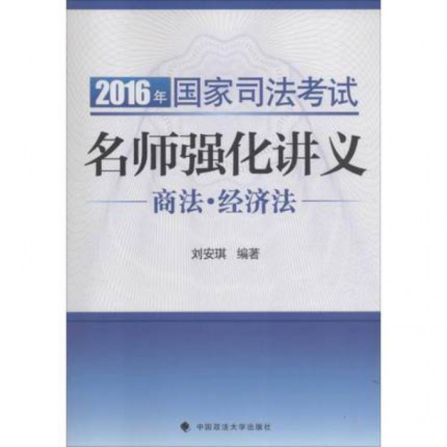 2016年國家司法考試名師強化講義(商法經濟法)