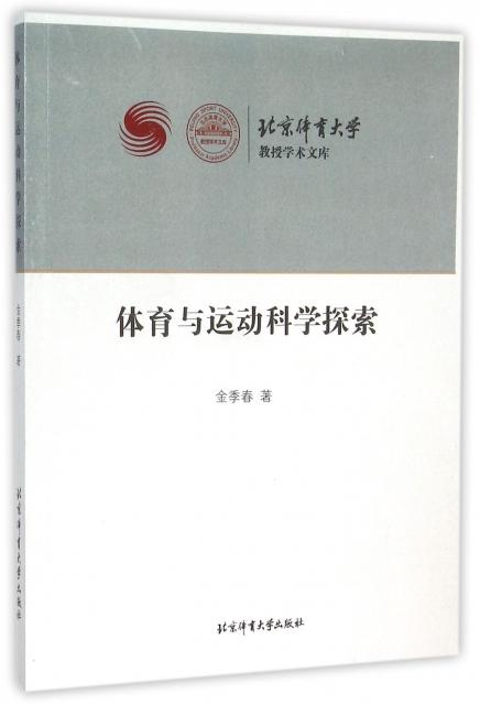 體育與運動科學探索/北京體育大學教授學術文庫