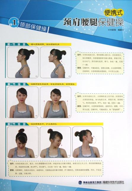 頸肩腰腿保健操(便攜式)