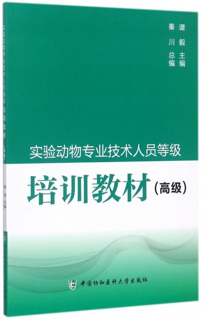 實驗動物專業技術人員等級培訓教材(高級)