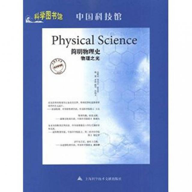 簡明物理史(物理之光)/中國科技館/科學圖書館