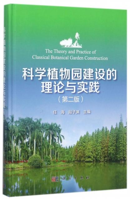科學植物園建設的理論與實踐(第2版)(精)