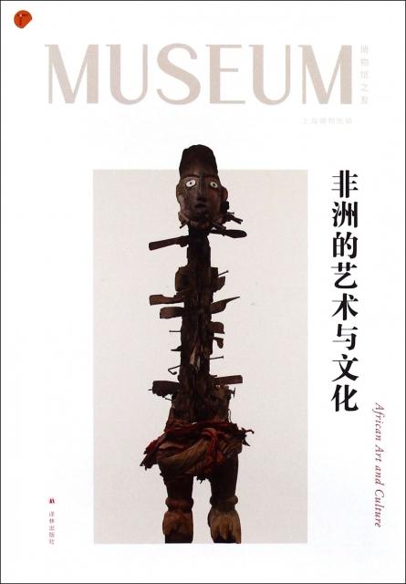 非洲的藝術與文化/博物館之友