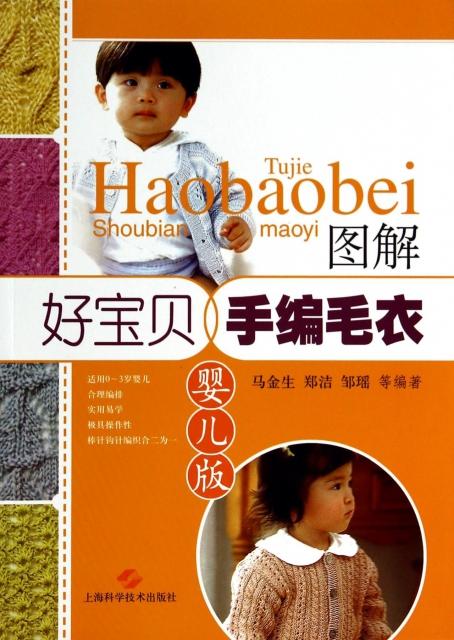 圖解好寶貝手編毛衣(嬰兒版)