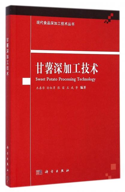 甘藷深加工技術/現代食品深加工技術叢書