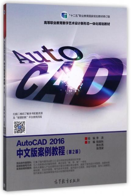 AutoCAD201