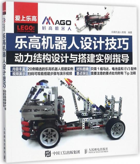 樂高機器人設計技巧(