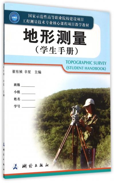 地形測量(學生手冊工程測量技術專業核心課程項目教學教材)