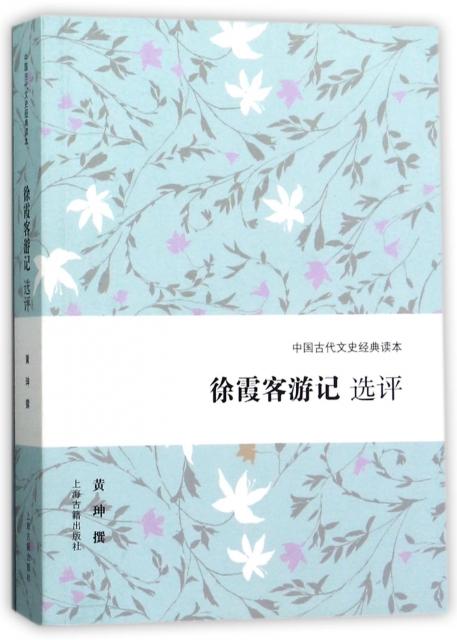 徐霞客遊記選評/中國