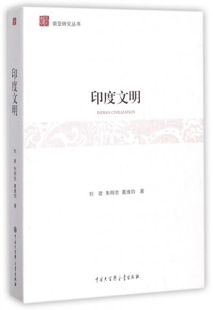 印度文明/南亞研究叢