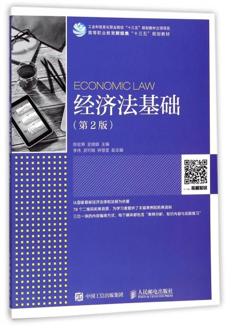 經濟法基礎(第2版高