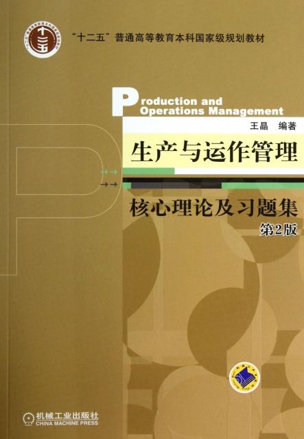 生產與運作管理核心理