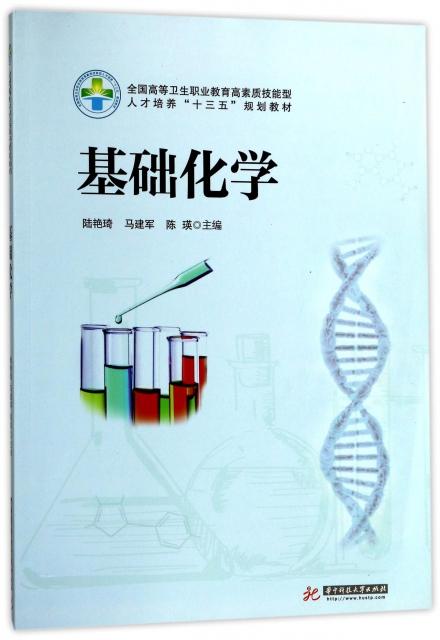 基礎化學(全國高等衛