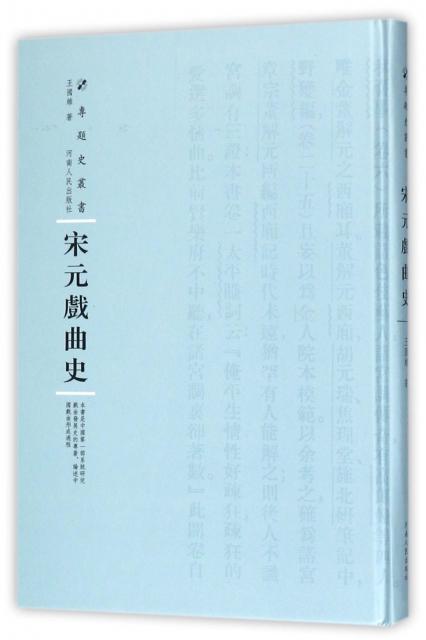宋元戲曲史(精)/專