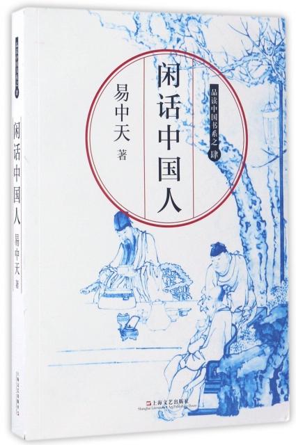 閑話中國人/品讀中國書繫