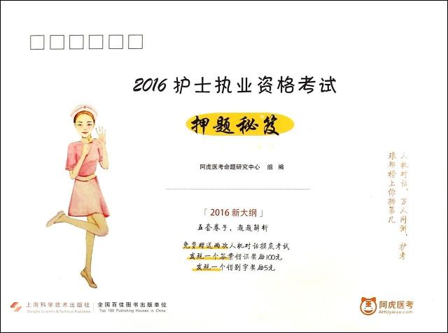 2016護士執業資格考試押題秘笈(2016新大綱)