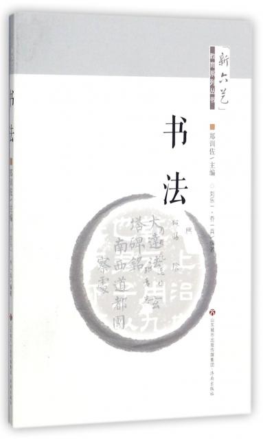 書法/新六藝教育繫列