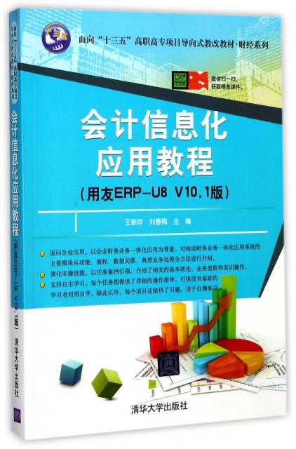 會計信息化應用教程(