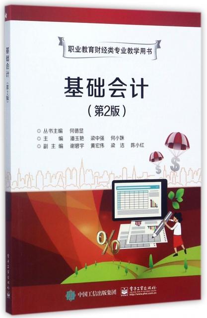 基礎會計(第2版職業