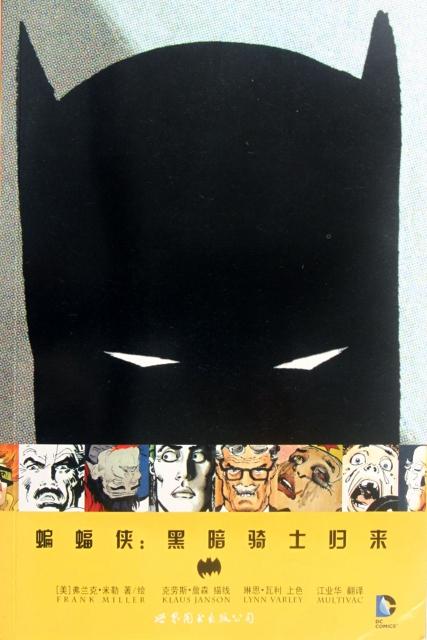蝙蝠俠--黑暗騎士歸來