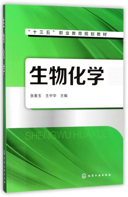 生物化學(十三五職業教育規劃教材)