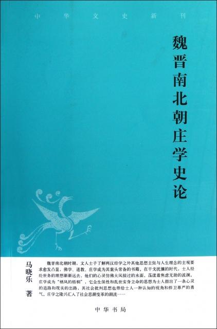 魏晉南北朝莊學史論/
