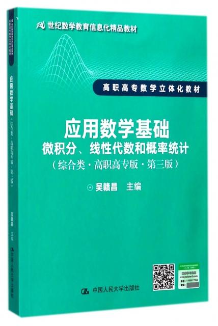 應用數學基礎(微積分線性代數和概率統計綜合類高職高專版第3版高職高專數學立體化教材