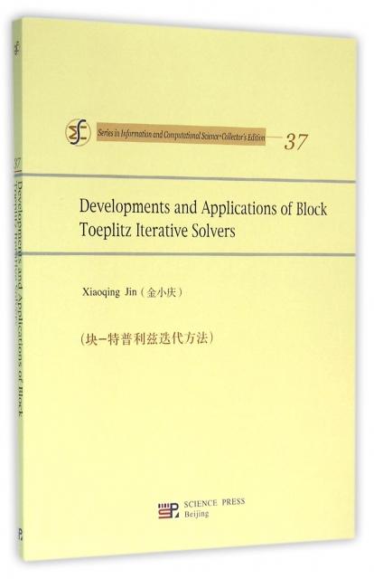 塊-特普利茲迭代方法(英文版)/信息與計算科學叢書