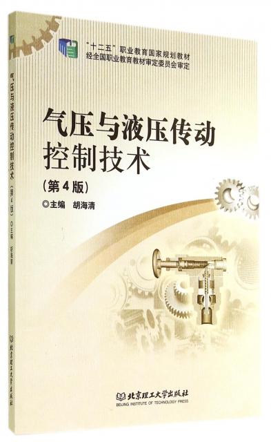 氣壓與液壓傳動控制技術(第4版十二五職業教育國家規劃教材)