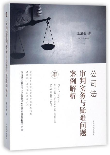 公司法審判實務與疑難
