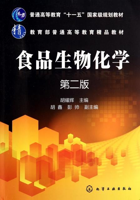 食品生物化學(第2版普通高等教育十一五國家級規劃教材)