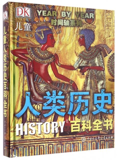 人類歷史百科全書(精