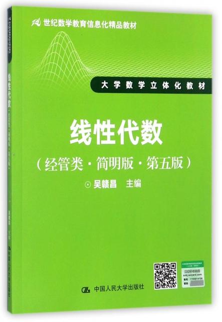 線性代數(經管類簡明版第5版大學數學立體化教材21世紀數學教育信息化精品教材)